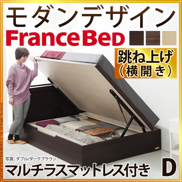 送料無料 フランスベッド 日本製 ダブル 棚付き コンセント付き 照明付き グラディス 跳ね上げ横開き ダブルベッド マルチラススーパースプリングマットレスセット ベッド ベット 収納付きベッド リフトベッド ベッド下収納 大容量ベッド 国産 ベッドライト i-4700377