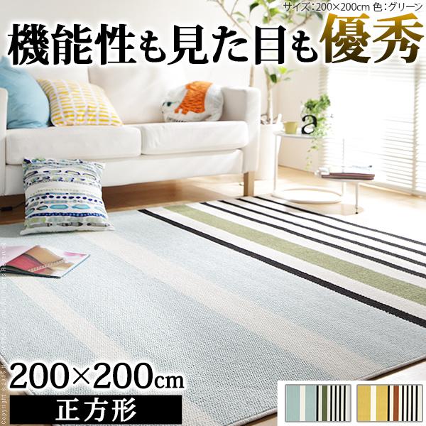 送料無料 北欧デザインラグ トラベラー 200x200cm 正方形 2畳 二畳 日本製 マット ラグ ラグマット 防ダニ 床暖房対応 ホットカーペット対応 清潔 リビング 絨毯 じゅうたん カーペット 33100308