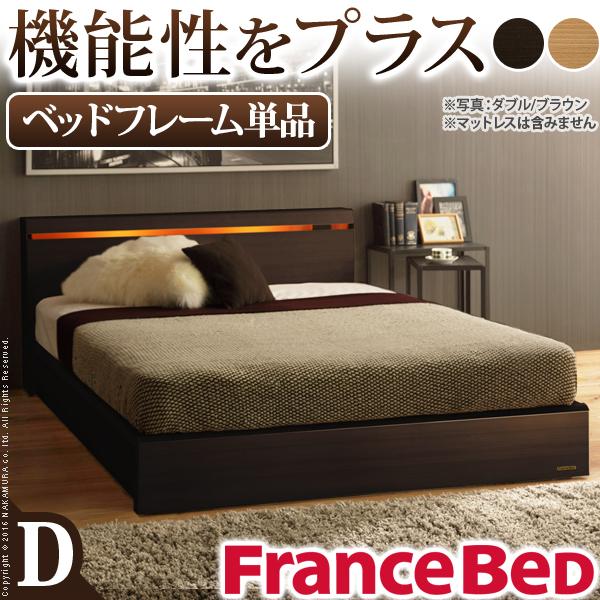 送料無料 フランスベッド 日本製 ダブル 照明付き 棚付き コンセント付き クレイグ ダブルベッド ベッドフレームのみ ベッド ベット 木製ベッド ライト付き ベッドライト シンプル 小物置き 充電 宮棚付き ベッドライト ヘッドボード 61400283