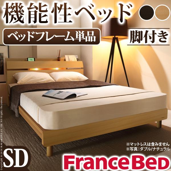 送料無料 フランスベッド 日本製 セミダブル 照明付き 棚付き コンセント付き ウォーレン レッグタイプ セミダブルベッド ベッドフレームのみ ベッド 木製ベッド ライト付き ベッドライト シンプル 小物置き 充電 宮付き ヘッドボード マガジンラック 61400311