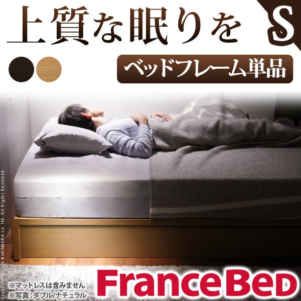 送料無料 フランスベッド 日本製 シングル ヘッドボードレスベッド バート シングルベッド ベッドフレームのみ ベッド ベット bed ヘッドレス ヘッドレスベット ヘッドボードレス 省スペース 木製ベッド 狭い部屋 一人暮らし ワンルーム コンパクト 61400315