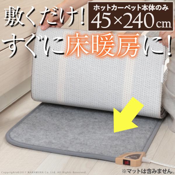 送料無料 日本製 キッチン用ホットカーペット コージー 45x240cm (本体のみ) キッチンマット ホットカーペット ホットキッチンマット 床暖房 滑り止め キッチンホットカーペット キッチン暖房 足元あったか マット スリム 省スペース※木目調マットは含みません 33300003