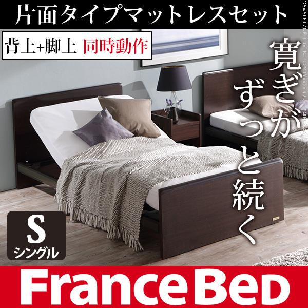 送料無料 組立設置付き 電動ベッド 日本製 リクライニングベッド シングル ジョエル 1モーター 片面タイプマットレスセット ベッド べット マットレス付 省スペース フランスベッド 国産 電動リクライニングベッド 電動べット 介護ベッド i-4700652