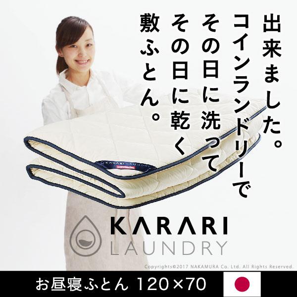 送料無料 KARARI カラリランドリー 敷布団 お昼寝ふとんサイズ i-6100001