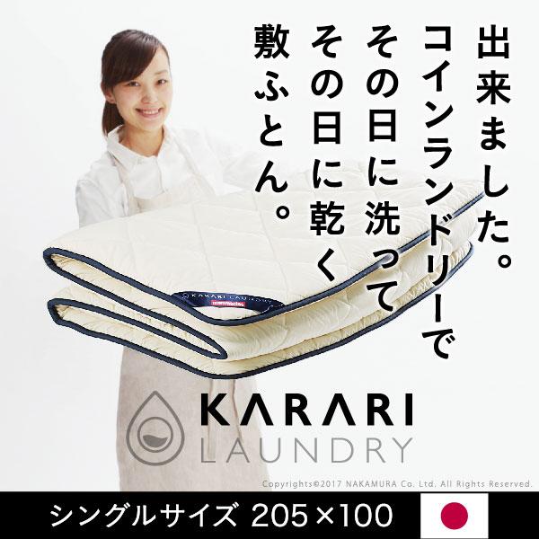 送料無料 KARARI カラリランドリー 敷布団 シングルサイズ i-6100002