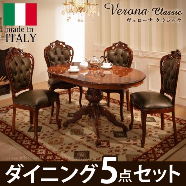 送料無料 ヴェローナ クラシック ダイニング5点セット (テーブル幅135cm+革張りチェア4脚) 42200129