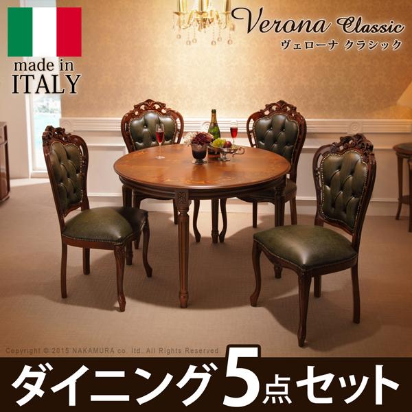 送料無料 ヴェローナ クラシック ダイニング5点セット (テーブル幅110cm+革張りチェア4脚) 42200135