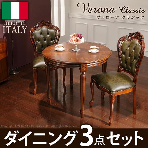 送料無料 ヴェローナ クラシック ダイニング3点セット (テーブル幅90cm+革張りチェア2脚) 42200141