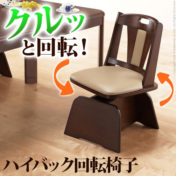 送料無料 天然木 高さ調節機能付き 肘なし ハイバック回転椅子 ROTA CHAIR+ ロタチェアプラス ダークブラウン 合成皮革 レザー張 回転 ダイニングチェア 回転いす 回転チェア 回転チェアー 椅子 いす イス 回転イス 座面回転式 肘無し 木製 北欧 ひとり暮らし g0100071