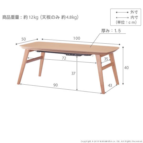 送料無料こたつテーブル単品100x50cm北欧デザインフラットヒーターこたつノルムオシャレセンターテーブルローテーブルモテ部屋テーブル机つくえこたつコタツ炬燵おしゃれスリム一人暮らしワンルーム中間スイッチコタツテーブルこたつテーブルg0100256