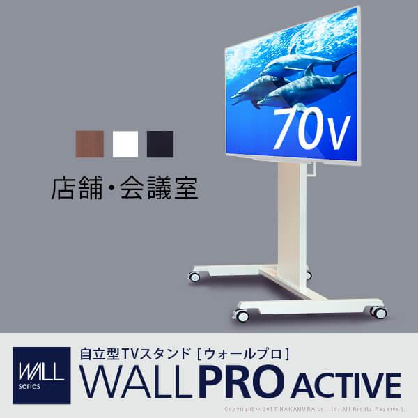 送料無料 自立型TVスタンド 移動式 70V型対応 店舗向き 会議室向き 大型 デジタルサイネージ対応 シンプル 頑丈 プロ仕様 ハイタイプ 高さ調整可能 キャスター付き WALL PRO ACTIVE ウォールプロ アクティブ サテンホワイト/サテンブラック/ウォールナット i-3600188