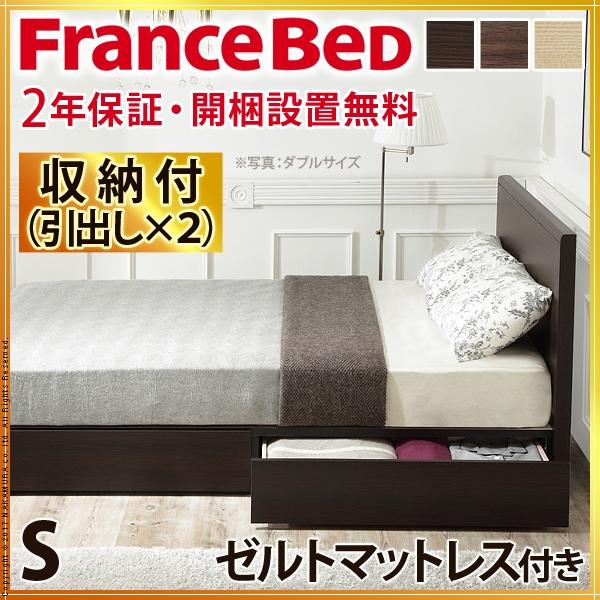 送料無料 フランスベッド グリフィン フラットヘッドボードベッド 引出しタイプ シングル ゼルトスプリングマットレスセット i-4700733