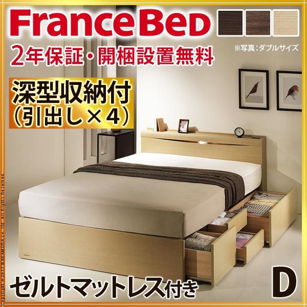 送料無料 フランスベッド グラディス ライト 棚付きベッド 深型引出しタイプ ダブル ゼルトスプリングマットレスセット i-4700793