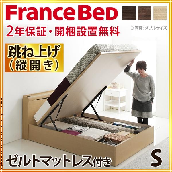 送料無料 フランスベッド グラディス ライト 棚付きベッド 跳ね上げ縦開き シングル ゼルトスプリングマットレスセット i-4700796