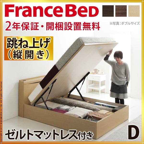 送料無料 フランスベッド グラディス ライト 棚付きベッド 跳ね上げ縦開き ダブル ゼルトスプリングマットレスセット i-4700802