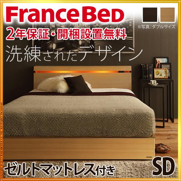 送料無料 フランスベッド クレイグ ライト 棚付きベッド セミダブル ゼルトスプリングマットレスセット i-4700856