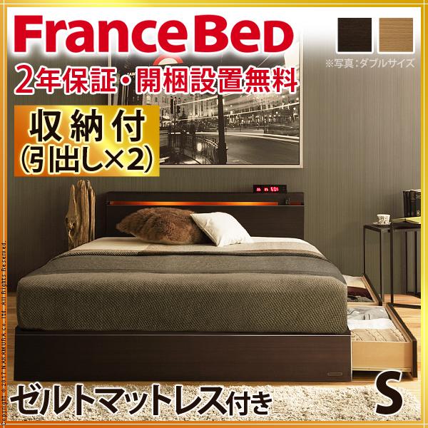 送料無料 フランスベッド クレイグ ライト 棚付きベッド 引出しタイプ シングル ゼルトスプリングマットレスセット i-4700860