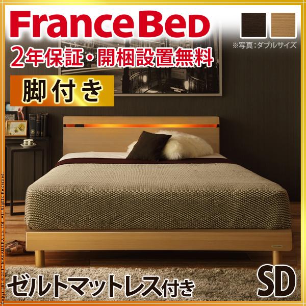 送料無料 フランスベッド クレイグ ライト 棚付きベッド レッグタイプ セミダブル ゼルトスプリングマットレスセット i-4700868