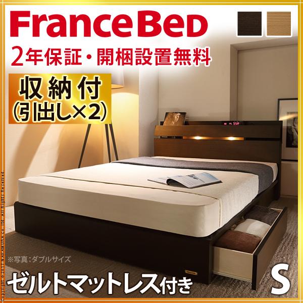 送料無料 フランスベッド ウォーレン ライト 棚付きベッド 引出しタイプ シングル ゼルトスプリングマットレスセット i-4700878
