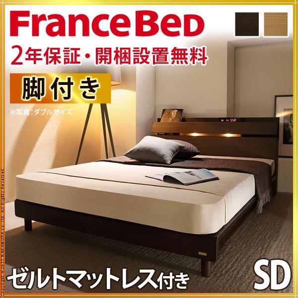 送料無料 フランスベッド ウォーレン ライト 棚付きベッド レッグタイプ セミダブル ゼルトスプリングマットレスセット i-4700886