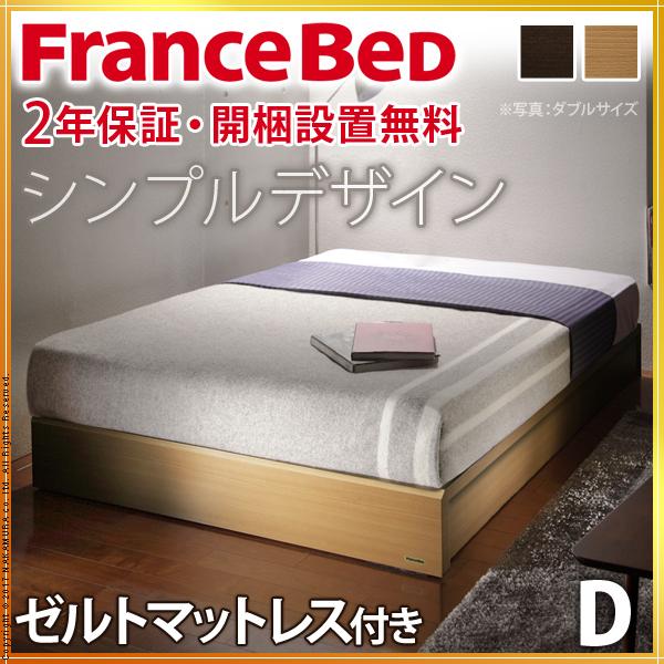 送料無料 フランスベッド バート ヘッドボードレスベッド ダブル ゼルトスプリングマットレスセット i-4700894