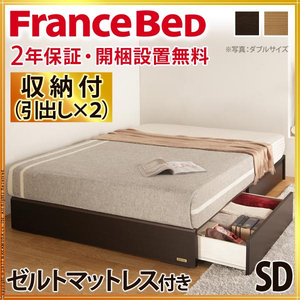 送料無料 フランスベッド バート ヘッドボードレスベッド 引出しタイプ セミダブル ゼルトスプリングマットレスセット i-4700898