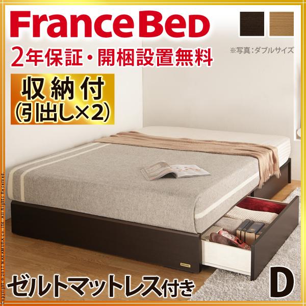 送料無料 フランスベッド バート ヘッドボードレスベッド 引出しタイプ ダブル ゼルトスプリングマットレスセット i-4700900