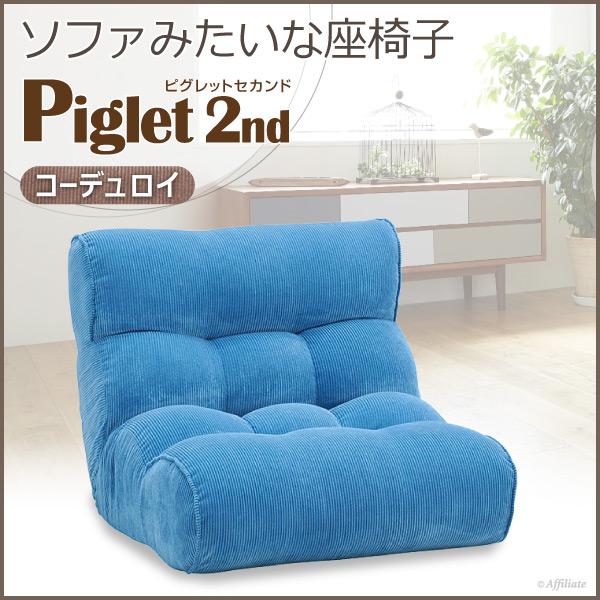 座椅子 1人掛けソファー ピグレット 2nd セカンド コーデュロイ ブルー 座いす 座イス リクライニングチェア パーソナルチェア 一人用 二人暮らし 一人暮らし ファミリー 座イスソファ sofa ソファ座椅子 フロアチェア