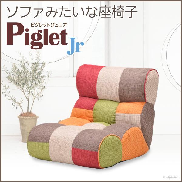 座椅子 1人掛けソファー ピグレット Jr MULTI(マルチ) 座いす 座イス リクライニングチェア パーソナルチェア 一人用 二人暮らし 一人暮らし ファミリー 座イスソファ sofa ソファ座椅子 フロアチェア