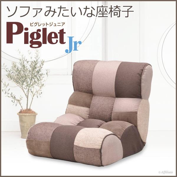 座椅子 1人掛けソファー ピグレット Jr TONE(トーン) 座いす 座イス リクライニングチェア パーソナルチェア 一人用 二人暮らし 一人暮らし ファミリー 座イスソファ sofa ソファ座椅子 フロアチェア