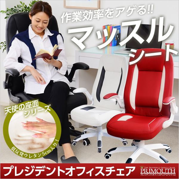 送料無料 可動式アームレスト オフィスチェア Primouth プリマス 低反発 椅子 イス いす チェア チェアー オフィスチェアー キャスター付き ワークチェア パソコンチェアー パソコンチェア pcチェア ハイバックチェア 肘掛け 肘つき OAチェア OA椅子 アーム付き ht-187