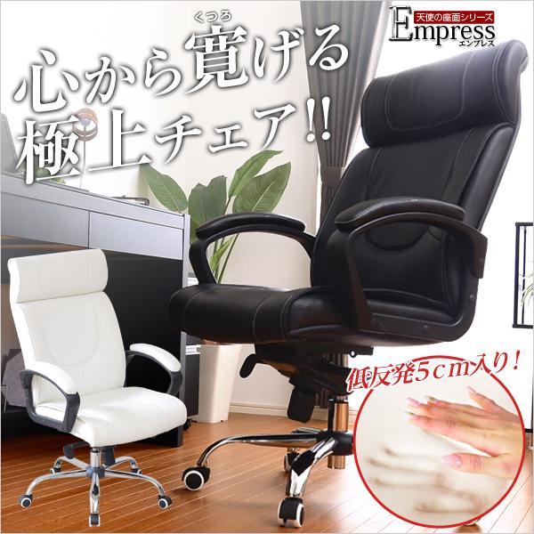 送料無料 ロッキング オフィスチェア Empress エンプレス 低反発 椅子 イス いす チェア チェアー オフィスチェア オフィスチェアー キャスター付き ワークチェア OA用イス OAチェア OA椅子 OAチェアー アーム付き アームチェアー ハイバックチェア 肘掛け 肘つき ht-192