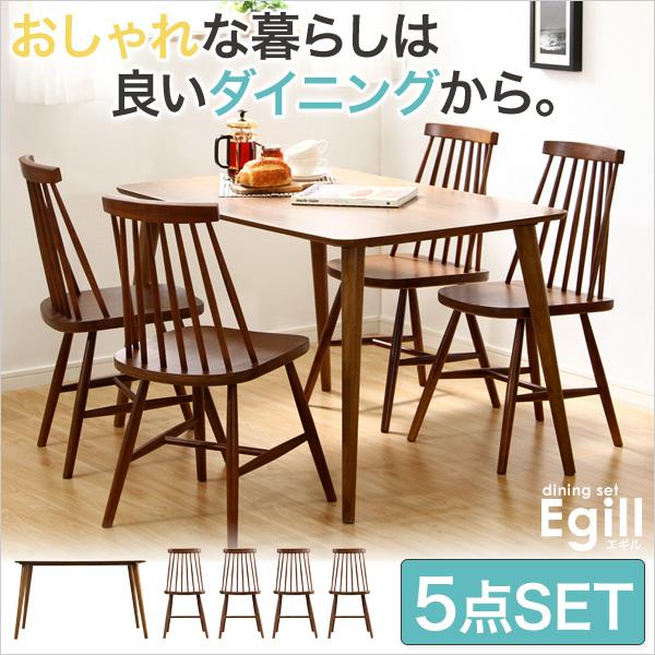 送料無料 ダイニングセット Egill エギル 5点セット(コムバックチェアタイプ) おしゃれ ダイニングテーブル幅120 ダイニングチェア4脚 木製 食卓テーブル 長方形 4人掛け シンプル 木目 モダン ウォールナット 北欧 ダイニングテーブルセット sh-01egl-5c