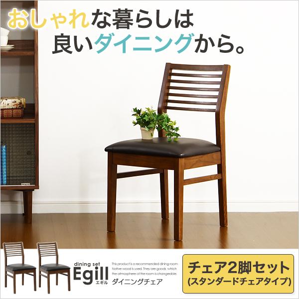 送料無料 ダイニング Egill エギル ダイニングチェア2脚セット(スタンダードチェアタイプ) 完成品 おしゃれ 天然木 チェア chair イス いす チェア チェアー 食卓椅子 リビングチェア フロアチェア キッチン ダイニング 合成皮革 木製 食事 モダン sh-01egl-chs