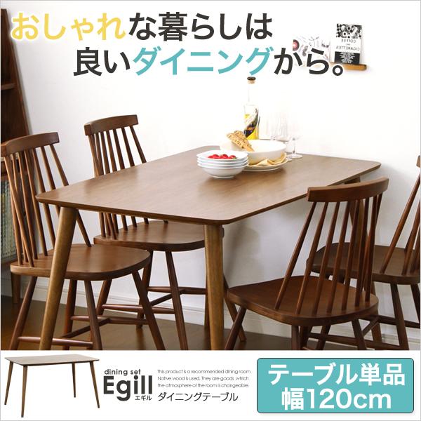 送料無料 ダイニング Egill エギル ダイニングテーブル単品 (幅120cmタイプ) 長方形 おしゃれ 木製 天然木 ワンルーム コンパクト 4人掛け用 ウォールナット 食卓テーブル カフェテーブル モダン シンプル 木製テーブル 北欧 リビング 食卓机 テーブル sh-01egl-t120