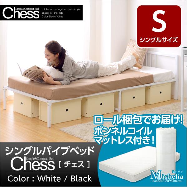 送料無料 シングルパイプベッド Chess チェス ボンネルコイルマットレス付き ベッド ベット ベッと bed ワンルーム 一人暮らし シンプル コンパクト 安心 頑丈 マットレス付き ベッド下収納スペース 通気性抜群 メッシュ床 ホワイト ブラック 白 黒 bd50-41-fm-06-s
