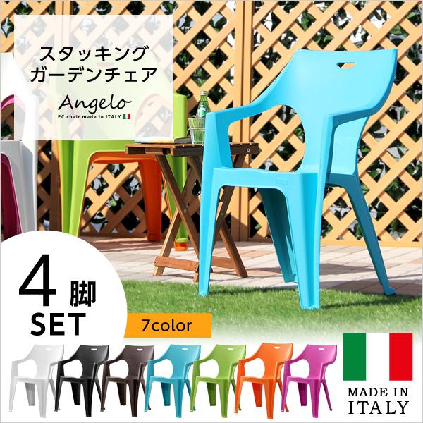 送料無料 ガーデンチェア ガーデンデザインチェア4脚セット アンジェロ ANGELO ガーデン チェア 椅子 イス ガーデンチェアー プラスチックチェア スタッキングチェアー スタッキング おしゃれ オシャレ 庭 カラフル 屋外 野外 カフェ テラス ベランダ sh-05-12270