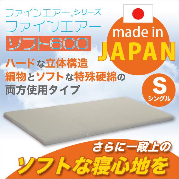送料無料 日本製 ファインエアーシリーズ(R) ファインエアーソフト 600 シングルサイズ マットレス シングル シングル用 マット ベッドマット シングルマット 水洗い 寝具 高反発 マットレスシングル 床ずれ防止 布団寝具用 敷布団 フローリング 一人暮らし sh-fao-st600-s