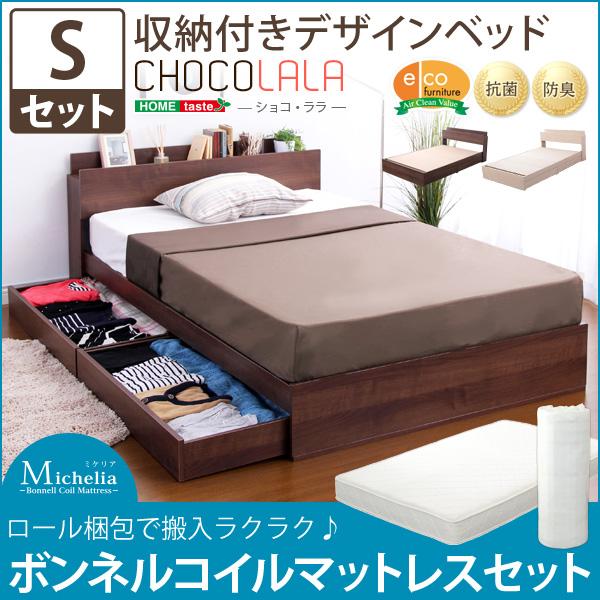 送料無料 収納付ベッド シングル CHOCOLALA ショコ・ララ ロール梱包のボンネルコイルマットレス付き 引き出し付きベッド 棚付きベッド コンセント付きベッド チェストベッド ヘッドボード 宮棚付き ベッド下収納 ベッド収納 wb-012n-fm-06-s