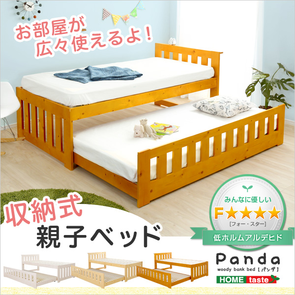 送料無料 収納式 親子すのこベッド 二段ベッド フレームのみ Panda パンダ ベッド ベット 2段ベッド すのこ ベッド下収納 省スペース すのこ床 キャスター付き 子供部屋 子供ベッド キッズベッド シングルベッド 一人暮らし 棚付き すのこベット 低ホルムアルデヒド ht-0545