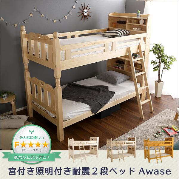 耐震仕様 すのこ 2段ベッド ベッド すのこ 2段ベット 照明付き 宮付き 棚付き 分割 シングルベッド 子ども部屋 Awase アウェース ホワイトウォッシュ/ナチュラル/ライトブラウン