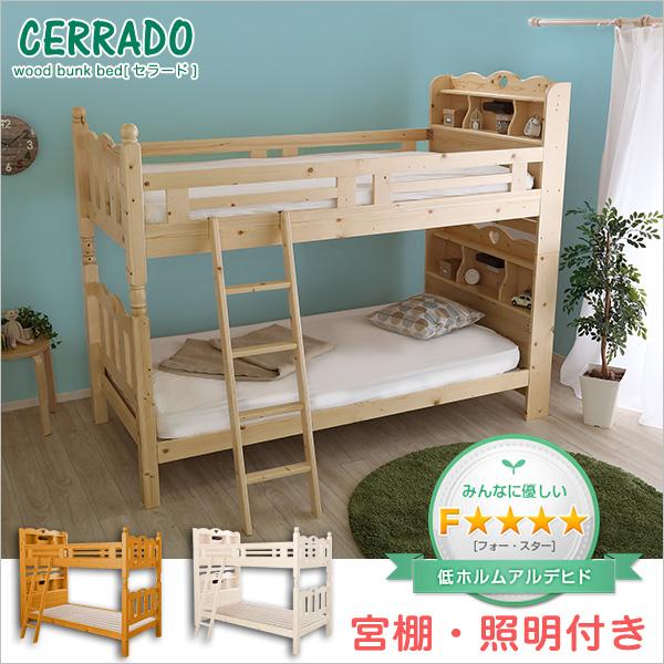 2段ベッド ベッド すのこ 2段 耐震仕様 子供部屋 棚付き 照明付き 分割 シングル すのこ床 はしご 幅102cm 奥行き219cm 高さ178cm CERRADO セラード ホワイト/ナチュラル/ライトブラウン