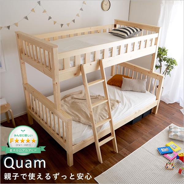 2段ベッド (シングル+セミダブル 二段ベッド) 二段ベッド 天然木 パイン材 キッズベッド 子供部屋 すのこ Quam クアム ナチュラル
