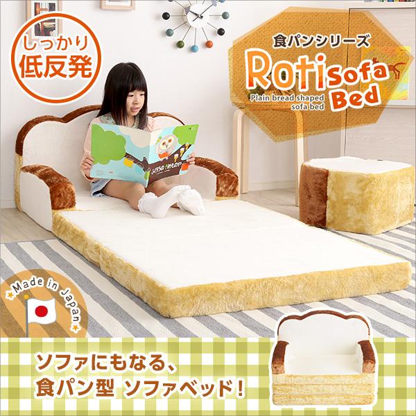 日本製 低反発 かわいい 食パン ソファベッド 1人掛けソファ 食パン型 ソファーベッド お昼寝 子ども部屋 子供部屋 肘付き 肘掛付き ベッド ベット 食パン型ソファ 一人暮らし ワンルーム 出産祝い 誕生日プレゼント Roti-ロティ