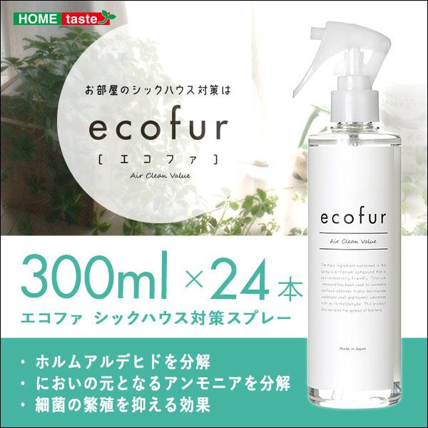 エコファシックハウス対策スプレー (300mlタイプ) 24本セット 有害物質の分解 抗菌 消臭効果 ECOFUR