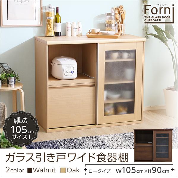 ガラス引き戸ワイド食器棚 ロータイプ フォルニ