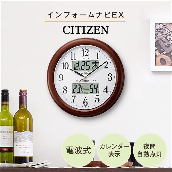 シチズン 高精度温湿度計付き掛け時計 (電波時計) カレンダー表示 夜間自動点灯 メーカー保証1年 インフォームナビEX