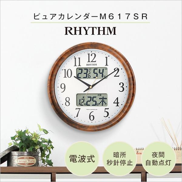シチズン 温度・湿度計付き 掛け時計 (電波時計) カレンダー表示 暗所秒針停止 夜間自動点灯 メーカー保証1年 ピュアカレンダーM617SR