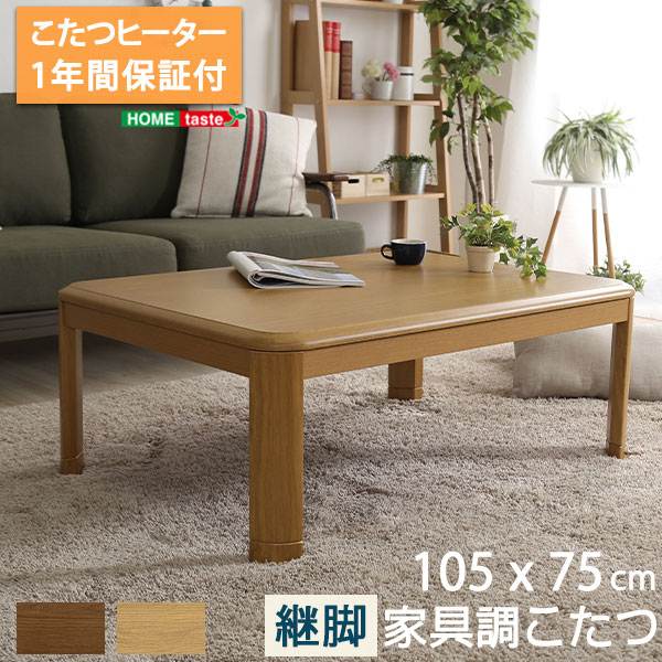 こたつテーブル 単品 Ofen オーフェン 長方形 幅105cm 石英管ヒーター付き 継脚 天然木 2段階調節 ブラウン/ナチュラル kh105k