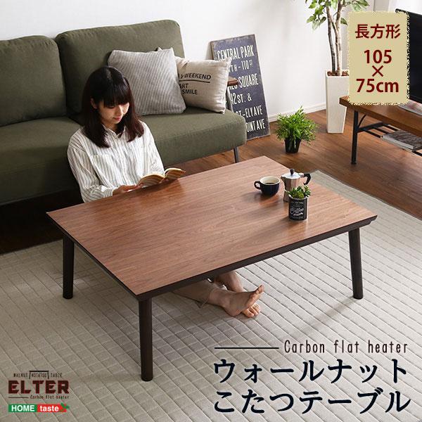 通年使える家具調こたつ 【ELTER-エルター-】 長方形型 105cm×75cm カーボンフラットヒーター 木目調 ウォルナット sh-01-105wl